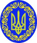 Герб УНР