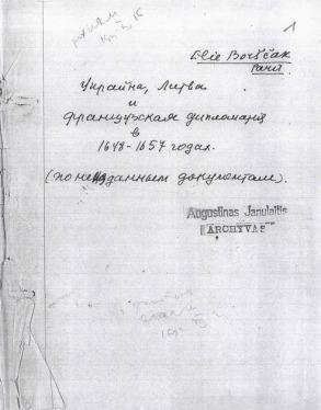 І.Борщів,титульний лист рукопису